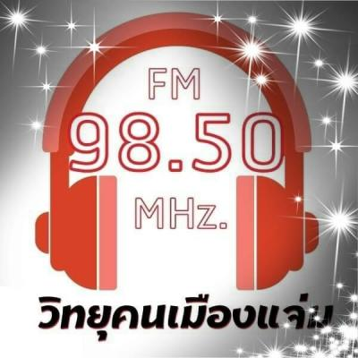 วิทยุคนเมืองแจ่ม Fm98.50Mhz  โทร.0811111132,0857081420