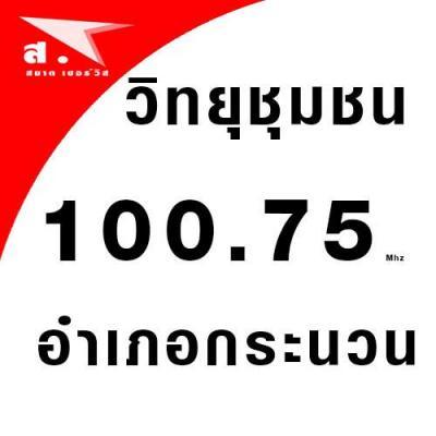 วิทยุชุมชนคนกระนวน Fm 100.75mhz